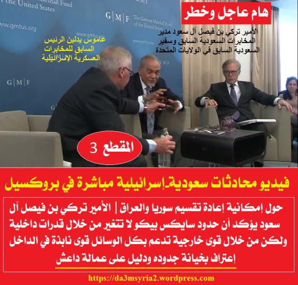 saudiIsraeliTalks3