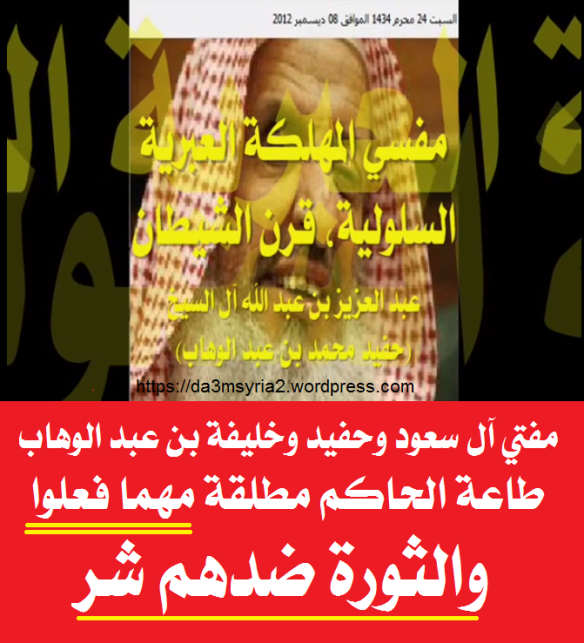 SaudiMufti