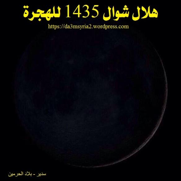 shawal14356!