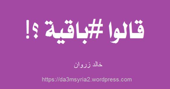 baqiya1