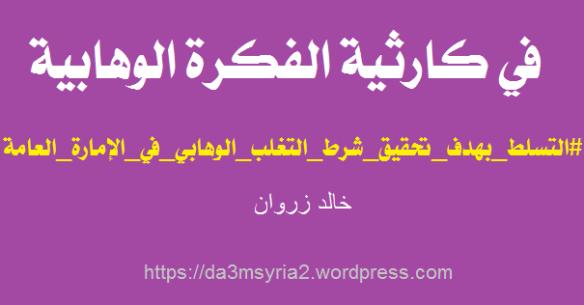 wahabiya16