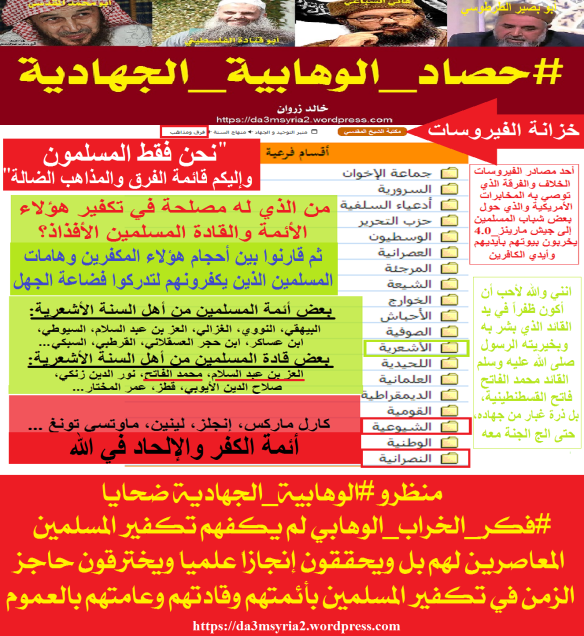 wahabiyajihadiya