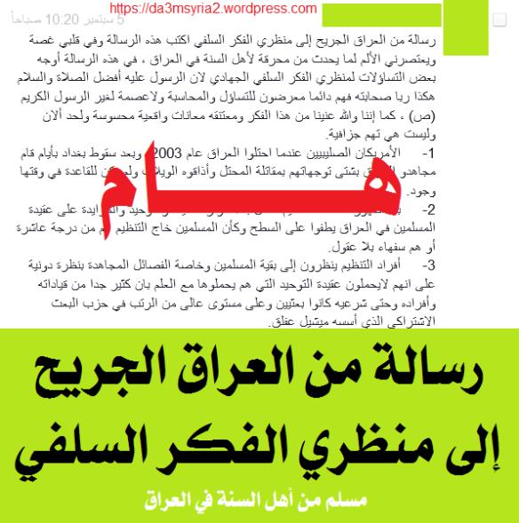 IraqMessage