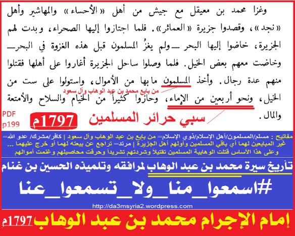 wahabiya40