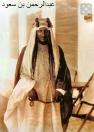 Abdul Rahman Al Saud