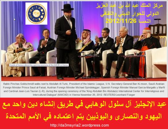 عبد الإنجليز آل سلول الوهابي في طريق إنشاء دين واحد مع اليهود والنصارى والبوذيين يتم اعتماده في الأمم المتحدة!