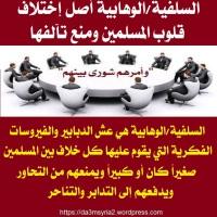 2014/11/01|السلفية/الوهابية أصل إختلاف قلوب المسلمين ومنع تآلفها - خالد زروان