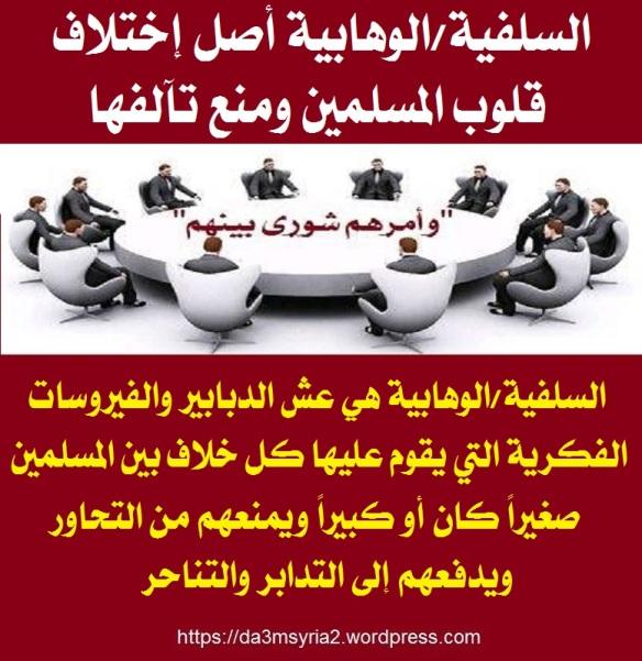 salafiyawahabiya1