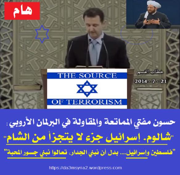 basharIsrael1