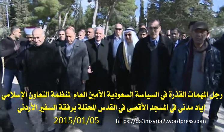 علاقات سعودية-إسرائيلية من السر إلى العلن-رئيس الموساد السعودية تساعدنا ولم تساعد فلسطين Saud-madani2
