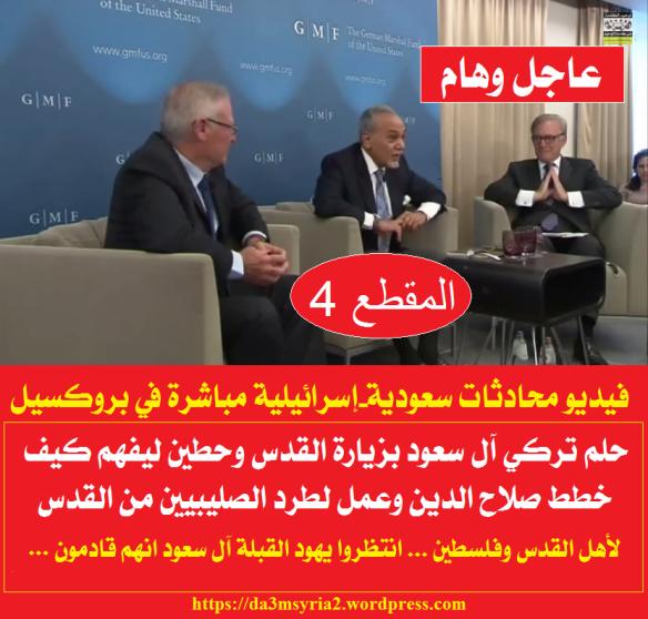saudiIsraeliTalks4