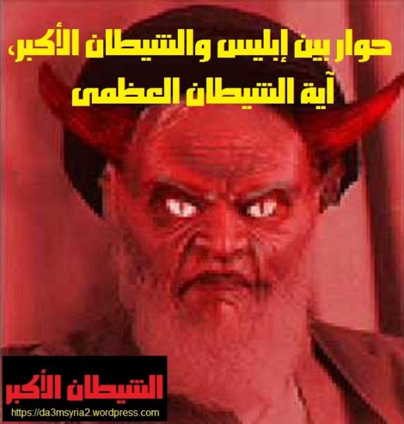 khomeini3