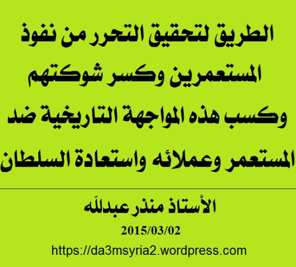 MonzerAbdullah2