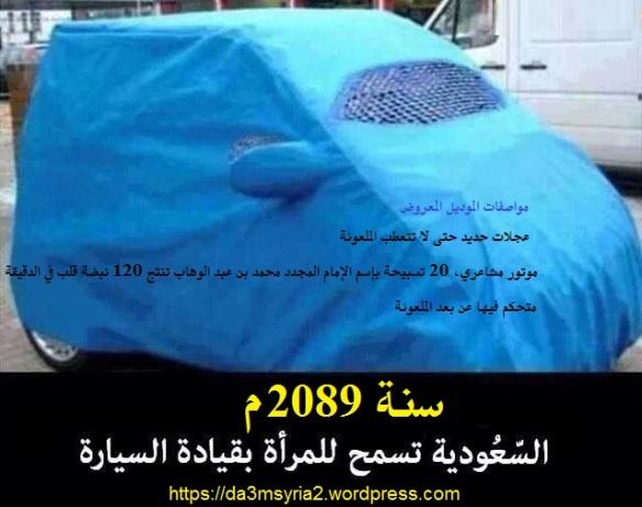 SaudiCar1