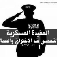 2015/05/02| #العقيدة_العسكرية والتحصين ضد الاختراق والعمالة - بقلم:د.ماهر الجعبري