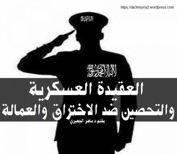 3aqida3askariya12
