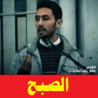 2015/07/14| الصبح - للشاعر عمار رجب تباب