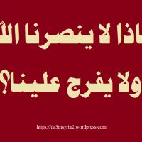 2015/07/15| #لماذا لا ينصرنا الله ولا يفرج علينا؟