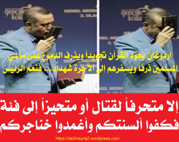 erdogan0