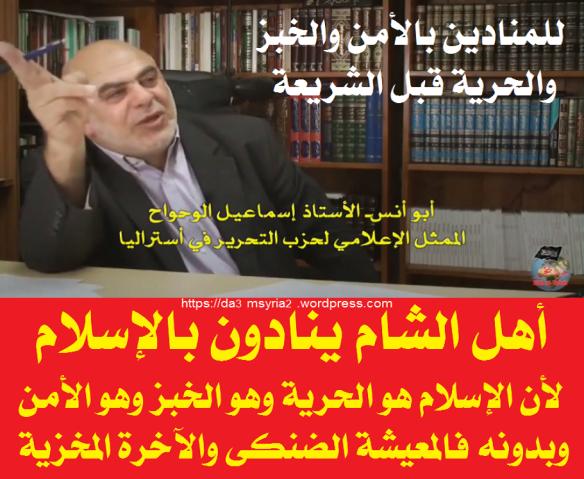 wahwah 7oriya 3ar3our khobz chari3a