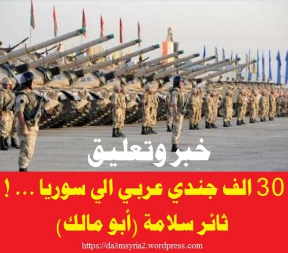 arab army
