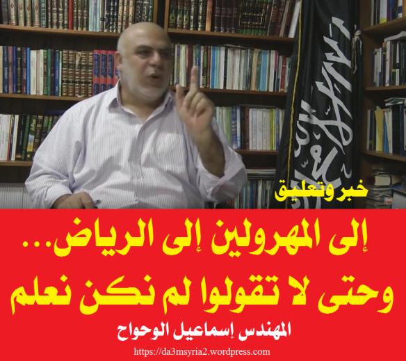 ismael alwahwah riyadh