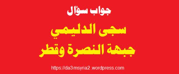saja baghdadi jabha nosra baghdadi qatar