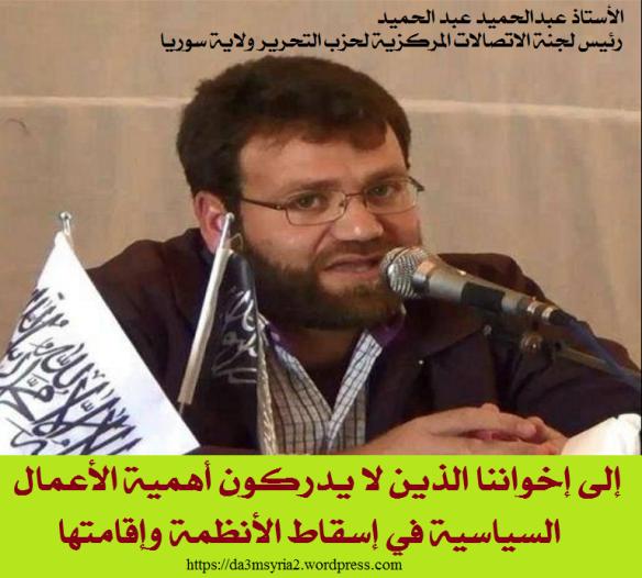 abdelhamid abdelhamid syria hizb1