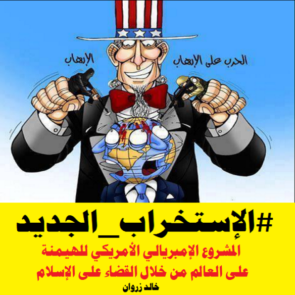 istikhrab imperialism usa terrorism irhab1
