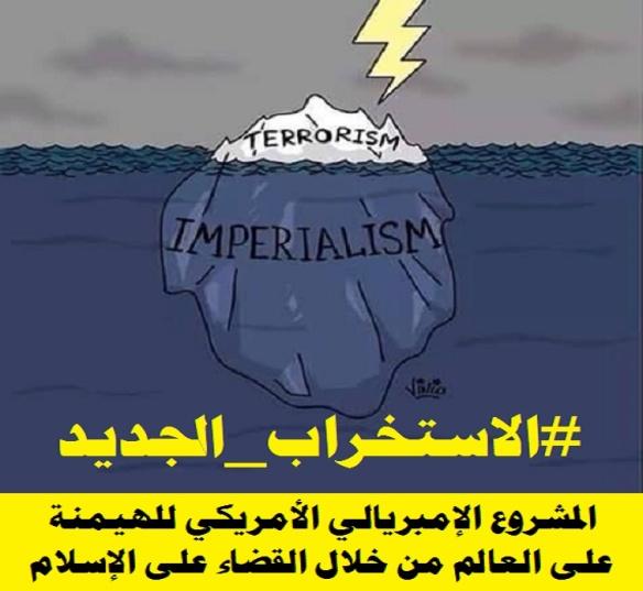 terrorism irham imperialism1