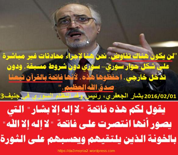 bashar ja3fari geneve syria