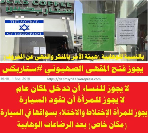 saud starbucks wahabiya