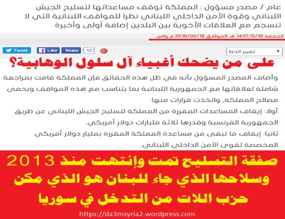wahabiya saud hizbullet syria