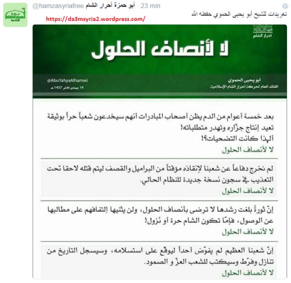 ahrar mohannad almasri abuyahya alhamawi