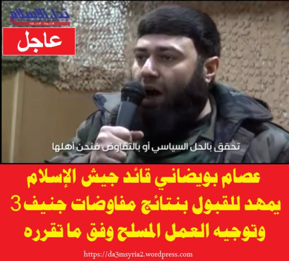 bouydhani jaych islam army