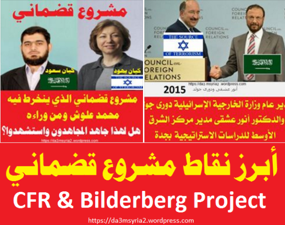 Kodmani alloush cfr bilderberg