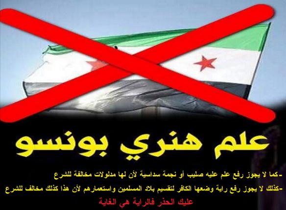 raya 3lam syria flag drapeau1