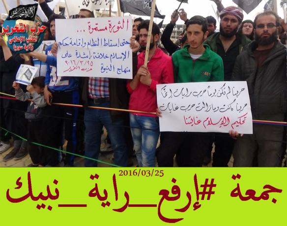 raya  jabha nosra okab hizb tahrir 9