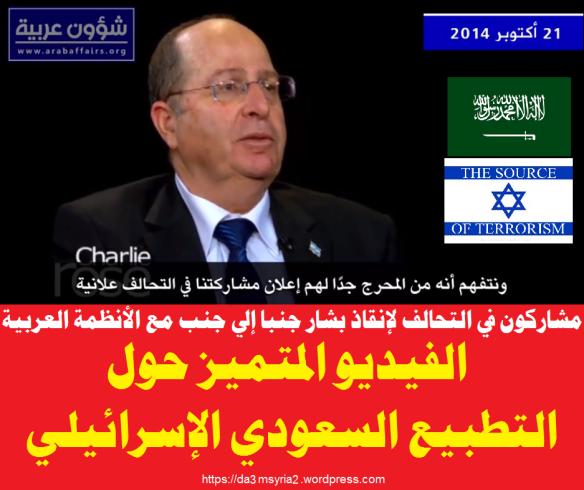 saudi israeli kodmani1