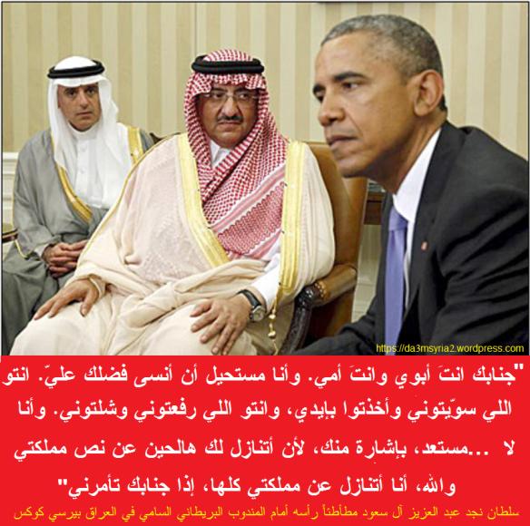 saudi obama wahabi1