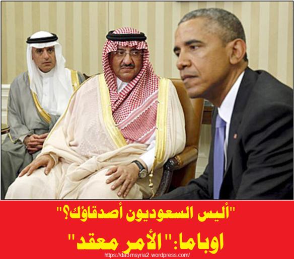 saudi obama wahabi