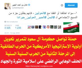 saud jubir yemen huthi iran qaeda 01