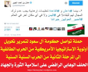 saud jubir yemen huthi iran qaeda 02