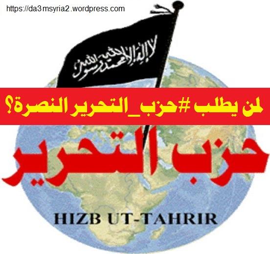 hizb_ut_tahrir11