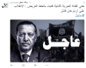 a3maq da3ich erdogan1