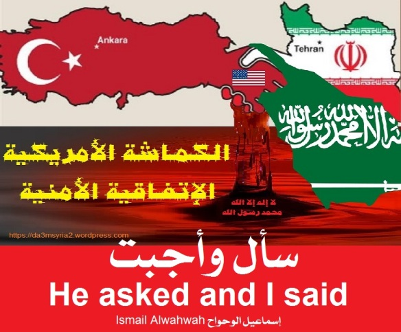 Kammasha Iran Turkey Saudi wahwah