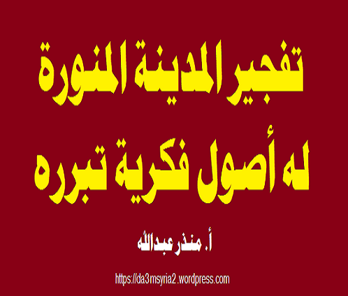 monzer wahabiya madina