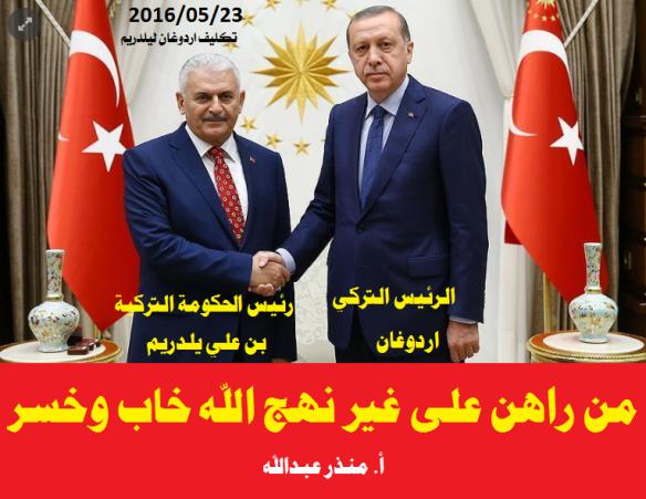 yelderim erdogan monzer