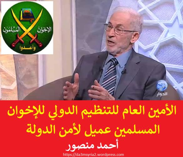 ikhwan-ahmed-mansour-ibrahim-mounir