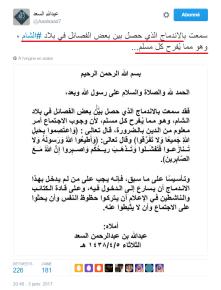 fatwa-saud-indimaj-2017_01_08_01_31_02_%d8%b9%d8%a8%d8%af%d8%a7%d9%84%d9%84%d9%87_%d8%a7%d9%84%d8%b3%d8%b9%d8%af_sur_twitter_%d8%b3%d9%85%d8%b9%d8%aa_%d8%a8%d8%a7%d9%84%d8%a7%d9%86%d8%af%d9%85%d8%a7